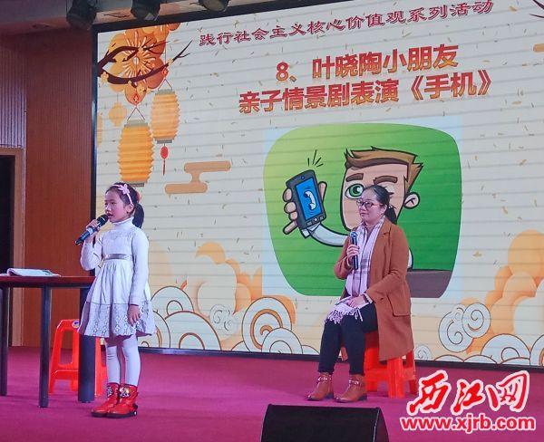 亲子情景剧演绎。 西江日报记者 吴威豪 摄