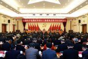 中共肇庆市委十二届八次全会召开 赖泽华代表市委常委会作工作报告