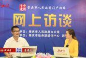 西江网《网上访谈》四会市市长李伟忠