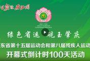 广东省第十五届运动会第八届残疾人运动会开幕式倒计时100天活动