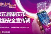 第五届肇庆市网络安全宣传周