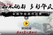 """""""山水砚都 多彩肇庆——全国中国画作品展"""""""