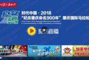 """时代中国·2018""""纪念肇庆命名900年""""肇庆国际马拉松"""