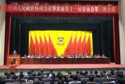 政协肇庆市第十一届三次会议今天隆重开幕