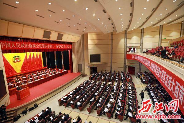1月14日,政协肇庆市第十一届委员会第三次会议在市星岩礼堂开幕。 西江日报记者 刘春林 摄
