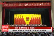 肇庆市第十三届人民代表大会第五次会议开幕