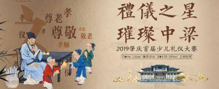 """2019""""中梁之星""""少儿礼仪大赛火热报名中!"""