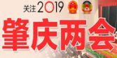 关注2019APP自助领取彩金38两会