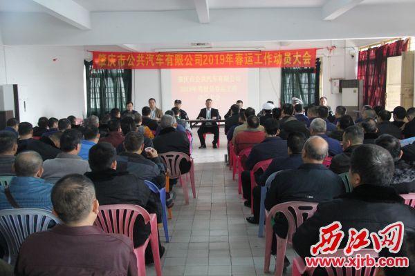 1月21日,在2019年春运正式启动当天,市公汽公司召开春运动员大会。 记者 岑永龙 摄