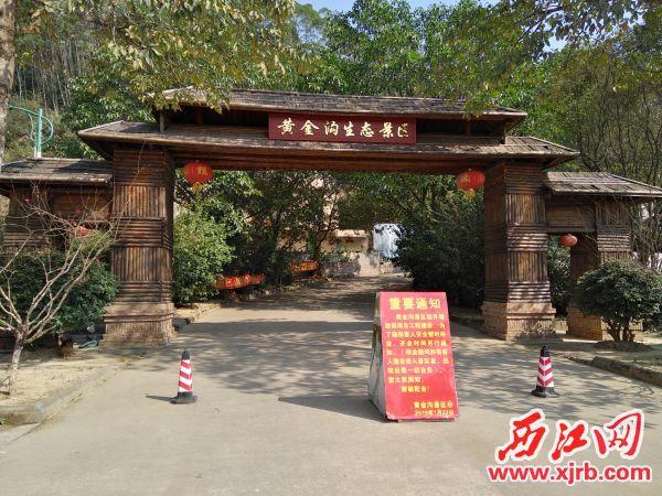 鼎湖黄金沟景区正在进行升级改造暂停接待,预计将于今年年中重新开放。 记者 岑永龙 摄
