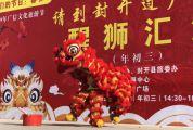 """锣鼓舞狮、人山人海……封开县人民广场热""""闹""""新年!"""