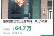 来啦!肇庆最新一期司法拍卖开启,好房好铺上线…