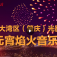 粤港澳大湾区(白菜送38彩金)光影艺术节元宵焰火音乐会