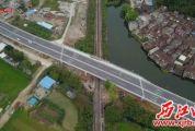 10多万群众27年的等待 30分钟到1分钟的改变——肇庆高要广茂铁路新桥道口立交化改造工程大力改善村民出行环境