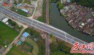 高要廣茂鐵路新橋道口立交化改造工程