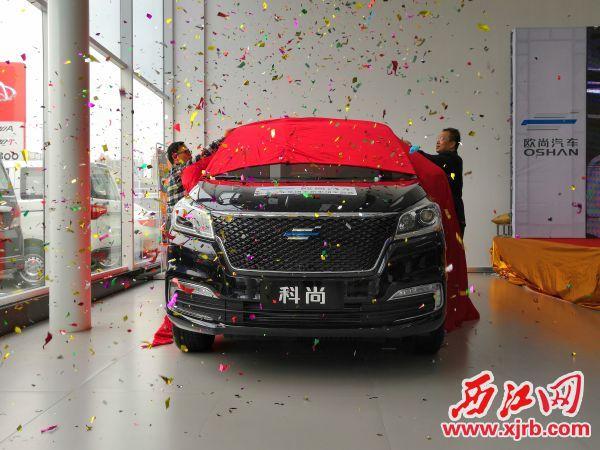 欧尚厂家领导为欧尚科尚新车揭幕。