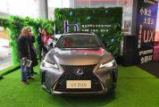 26.8万元起售 共推6款车型 雷克萨斯全新车型UX肇庆上市