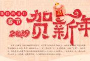 我们的节日:春节