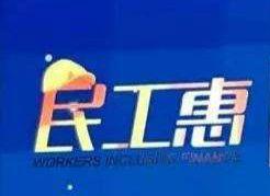 """白菜网送彩金建行""""民工惠"""" 精准滴灌农民工"""