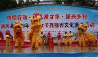 德慶永豐女子舞獅慶節日