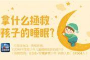 【世界睡眠日】市二医院神经内科副主任:同学们晚上最好几点睡觉?