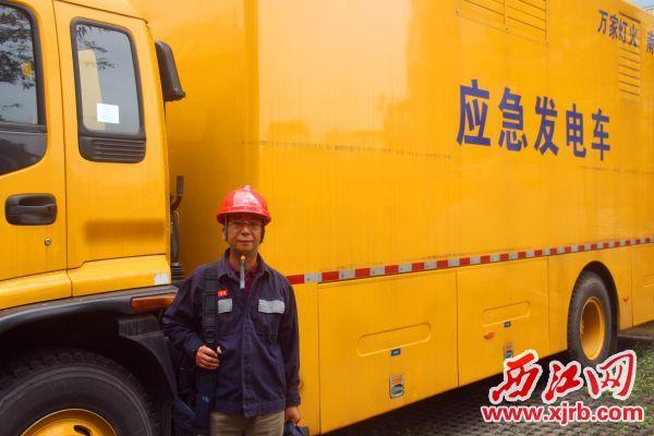 """何瑞權和他的""""伙伴""""應急供電車。 西江日報記者 嚴炯明 攝"""