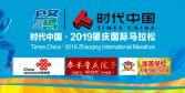 時代中國·2019肇慶國際馬拉松