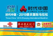 时代中国·2019肇庆国际马拉松