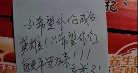 肇慶消防員收到神秘禮物!一句留言就能把人看哭……