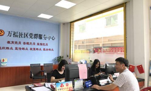"""鼎湖区25个社区已完成办公用房达标建设 """"一站式""""便民服务 提升居民幸福感"""