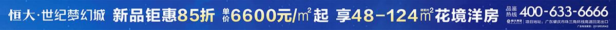 恒大·世界梦幻城(2019.4.17-30)
