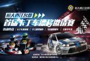 速度上車!肇慶恒大首屆卡丁車漂移邀請賽,五一加速狂飆!
