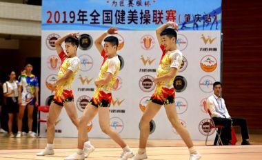 全国健美操联赛 (肇庆站)开赛