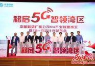 5G时代引领未来