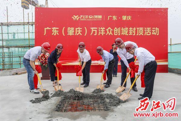 领导嘉宾共同为万洋众创城一期项目主体封顶浇注最后一方混凝土。 王振宇 摄