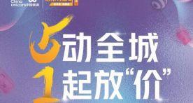 怒赞!肇庆联通宣布重磅福利:最高立减2000元,还有这些……