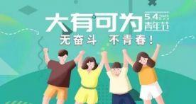 以青春之我,创建青春中国!你奋斗的样子真酷……