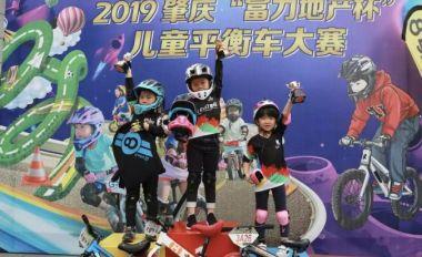 5·1房产汽车文化节暨富力地产杯儿童平衡车大赛回顾