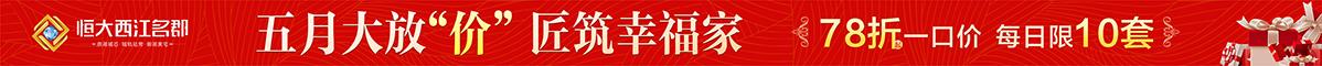 恒大西江名郡(2019.5.12-5.18