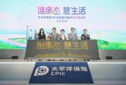 """""""健康态 慧生活"""" 中国太保寿险2019年客户服务节盛大开幕"""