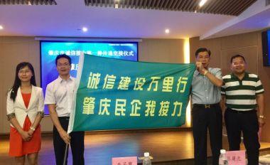 """肇庆市举行""""诚信建设万里行""""接力活动"""