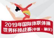 体操世界杯挑战赛(肇庆站)