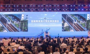 首屆粵港澳大灣區媒體峰會在廣州舉行