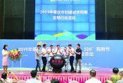 """市商務局聯合企業啟動""""家·520""""購物節"""