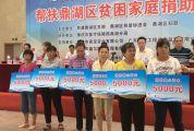 鼎湖132户贫困家庭受捐助 分别获捐3000元或5000元用于解决临时困难