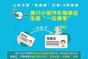 【交通快讯】6月1日起,小型汽车驾照可分科目异地考试