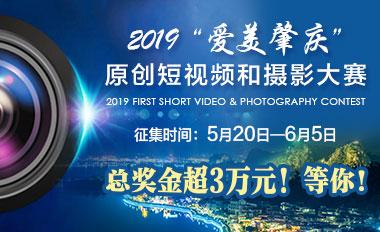 """2019""""爱美肇庆""""原创短视频和摄影大赛"""
