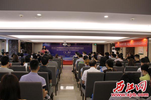 学术会议现场。 西江日报记者 伍颖欣 摄