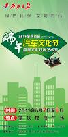 端午汽车文化节(2019.5.29-6.7)