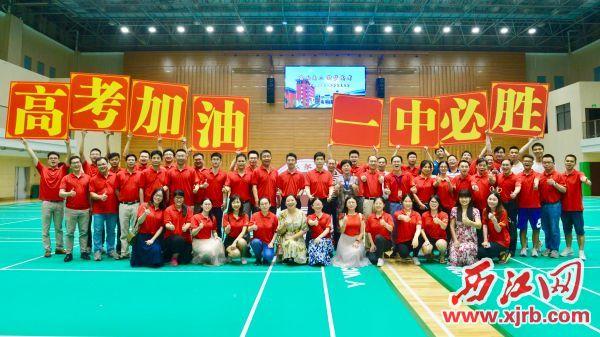 肇庆市第一中学高三全体老师为高考学子加油鼓劲。记者 周仪 摄